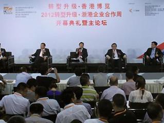 轉型升級 香港博覽2012