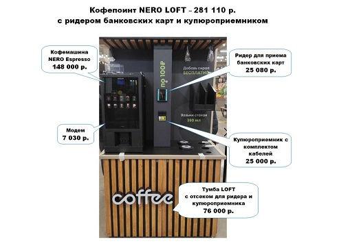 Кофепоинт NERO LOFT с ридером и купюрник