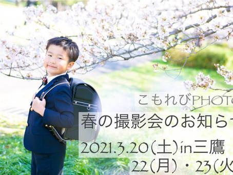 春の撮影会のお知らせ*3/19am9:00ご予約状況更新