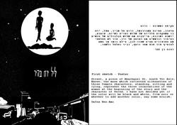 ליל ירח בהיר סקיצה1 כרזה
