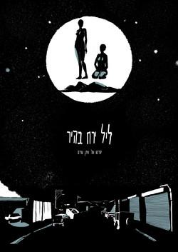 ליל ירח בהיר כרזה 2015