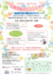 春待ちフェスタ.jpg