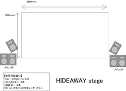ハイダウェイステージ資料