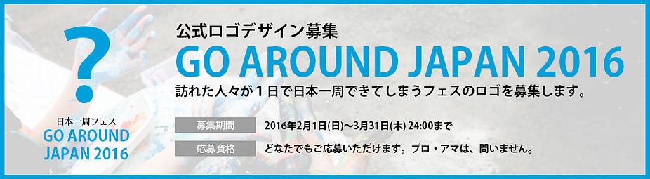 GO AROUND JAPAN | 公式ロゴデザイン募集