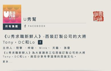 香港電台 《U秀幫》專訪