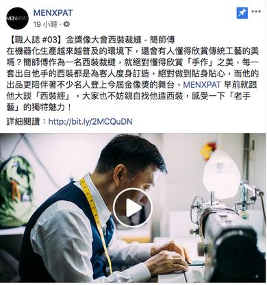 MENXPAT 專訪本店tailor簡師傅