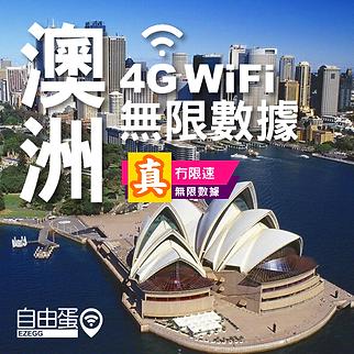 澳洲wifi蛋