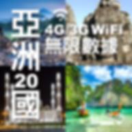 亞洲wifi蛋