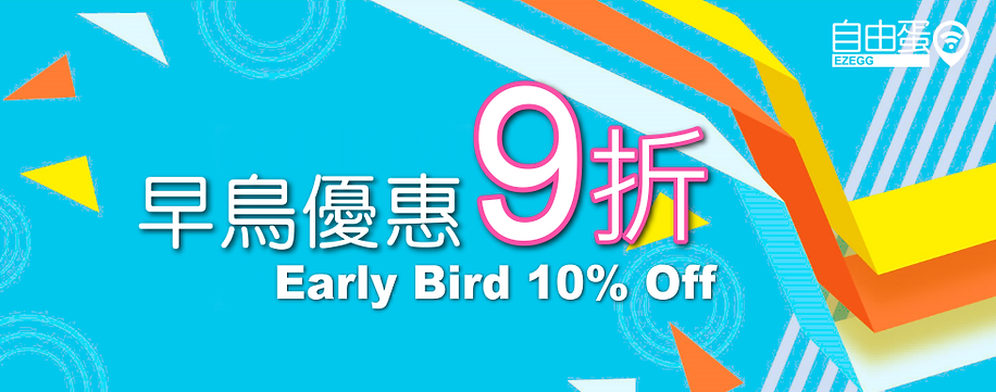 early bird 979x386.png