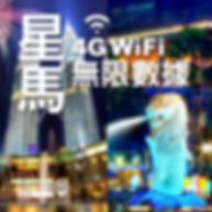 新加坡wifi蛋