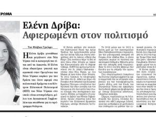 "The National Herald -  ""Ελένη Δρίβα: Αφιερωμένη στον πολισμό"""