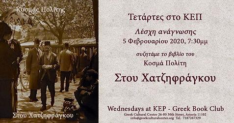 wednesdays Greek Book Club.jpg