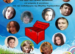 """O Mormolis"" by Hellenic Education and Language Program"