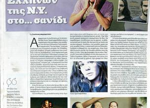 """Η Εφημερίδα των Συντακτών: Ιστορίες Ελλήνων της Ν.Υ. στο... σανίδι! Φωτογραφίες από το """"Sons an"""