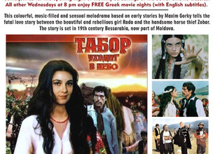 WED Russian Movie Night! - with English Subtitles!