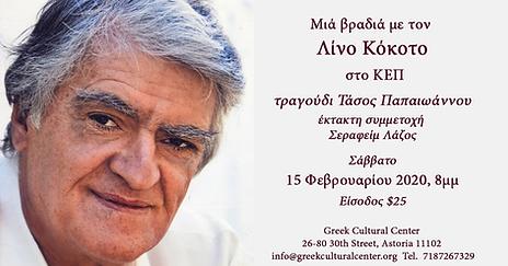 An evening with Linos Kokotos at the GCC