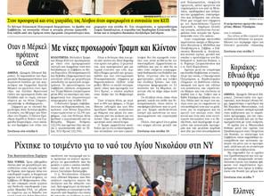 "The National Herald : ""Στην Προσφυγιά και στις Γιαγιαδες της Λεσβου ήταν αφιερωμένη η συναυλία"