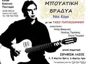 Music Night With Tasos Papaioannou
