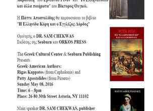 Book Presentations - Rigas Kappatos, Patty Apostolides, Sam Chekwas