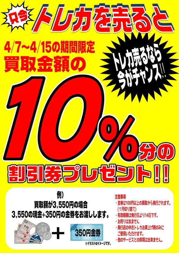 4/7~4/15まで買取キャンペーン実施中!