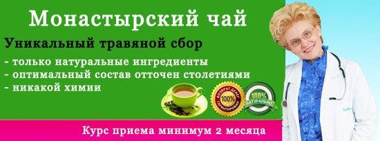 Монастырский чай елена малышева от простатита простатит спиртовая настойка чеснок