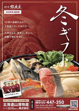 1124最終_蝦夷屋冬ギフトカタログ 2.jpg