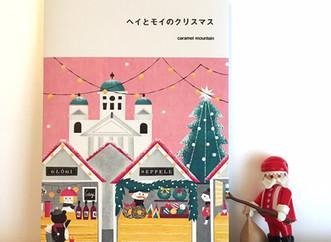 クリスマス北欧イベントat 阪神百貨店梅田本店