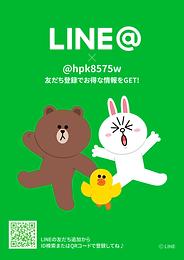 LINE_ポスター.png