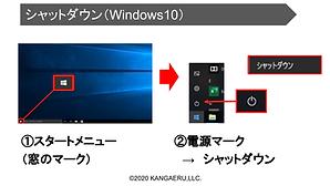 Windows10のシャットダウン