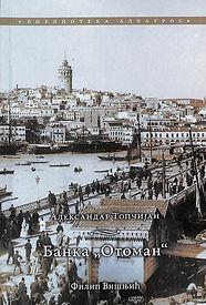Alexsander Topchyan, Bank Ottoman, serbe