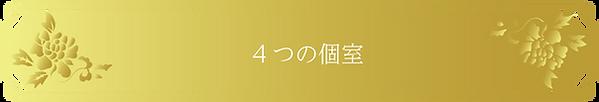 個室ロゴ.png