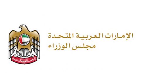 مكتب رئاسة مجلس الوزراء.png