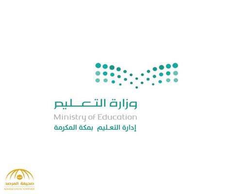 ادارة تعليم مكه - السعودية.jpg