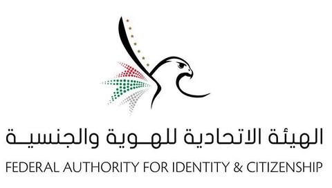 الهيئة الاتحادية للهوية والجنسية.jpg