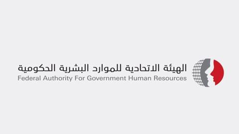 هيئة الموارد البشرية -أبوظبي.jpg