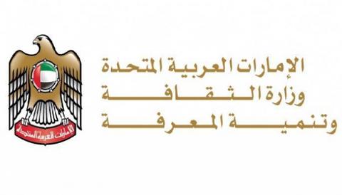وزارة الثقافة و تنمية المعرفة.png