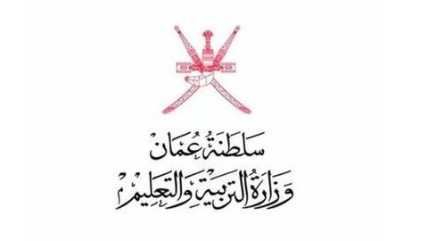 وزارة التربية سلطنة عمان.jpg