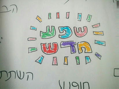 Shefa Hadash _ Ayana.jpg