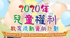 兒童權利教育活動資助計劃 logo.jpeg