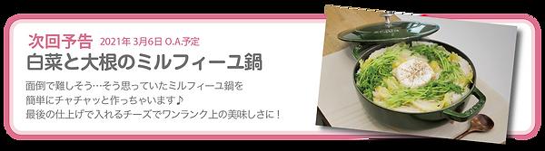白菜と大根のミルフィーユ鍋-01.png