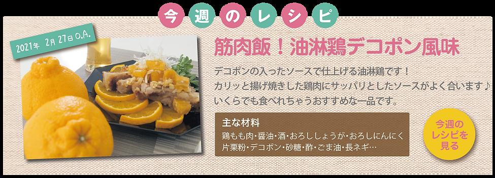 油淋鶏デコポン風味-01.png