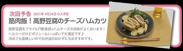 高野豆腐のチーズハムカツ-01.png