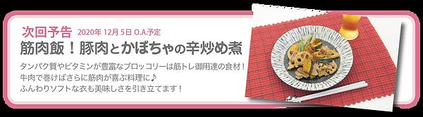 豚肉とかぼちゃの辛炒め煮-01.png
