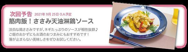 ささみ天油淋鶏ソース-01.png