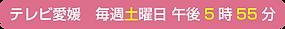 テレビ愛媛で毎週土曜日 午後5時50分から放送中