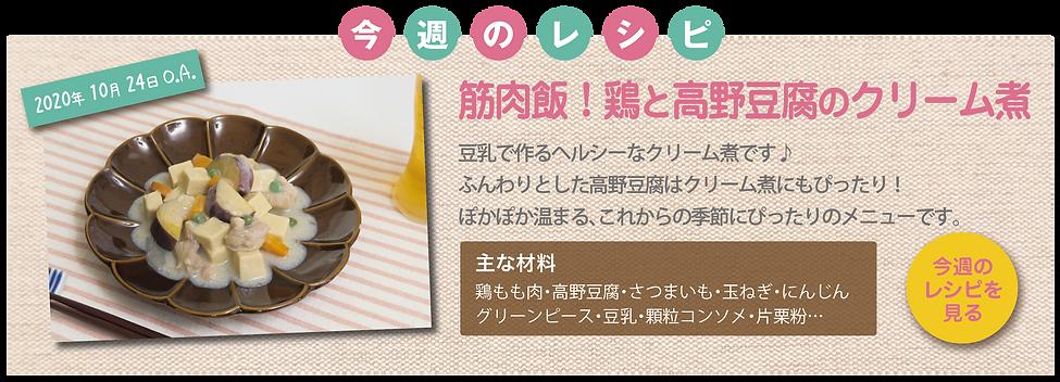鶏と高野豆腐のクリーム煮-01.png