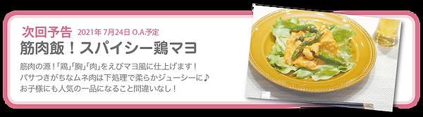 スパイシー鶏マヨ-01.png