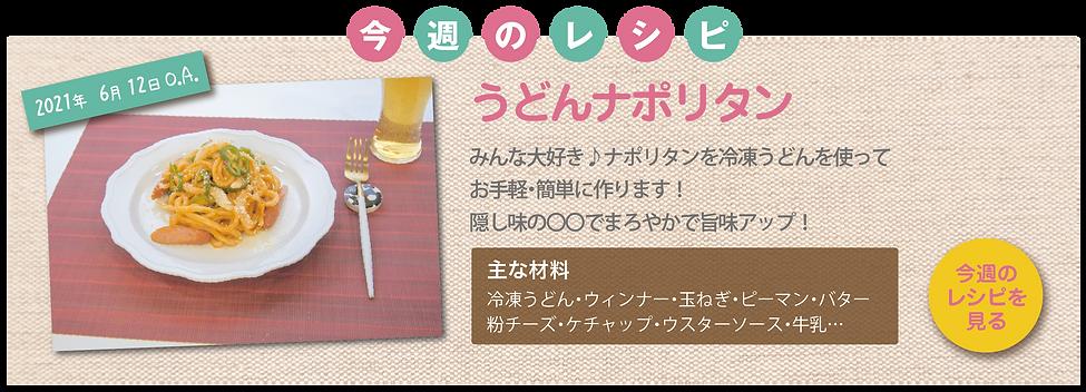 うどんナポリタン-01.png