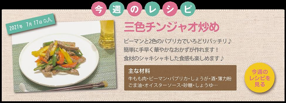 三色チンジャオ炒め-01.png