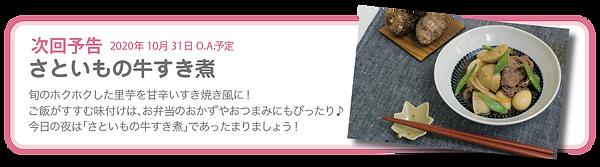 さといもの牛すき煮-01.png